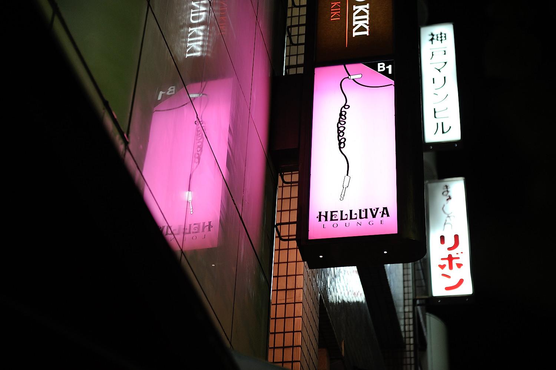 Helluva Lounge