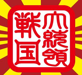 Sengoku Daitoryo