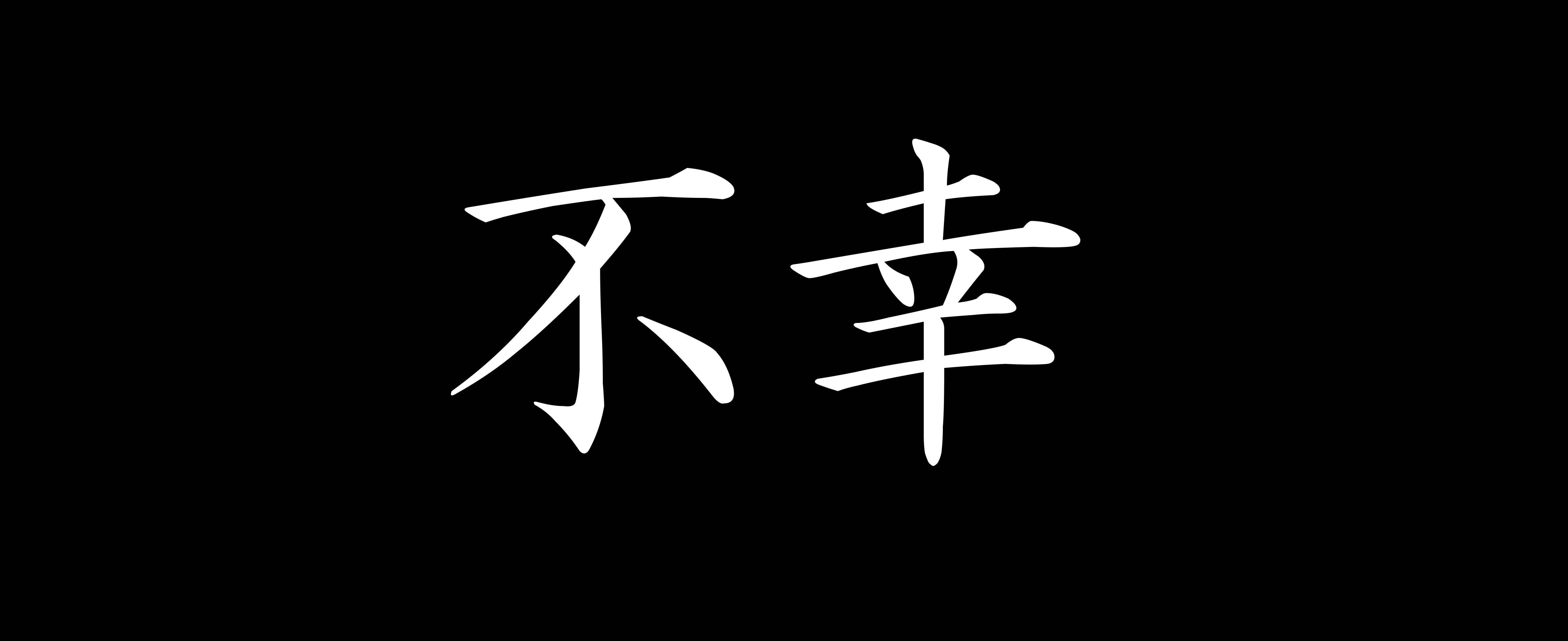 Fucho (不幸)