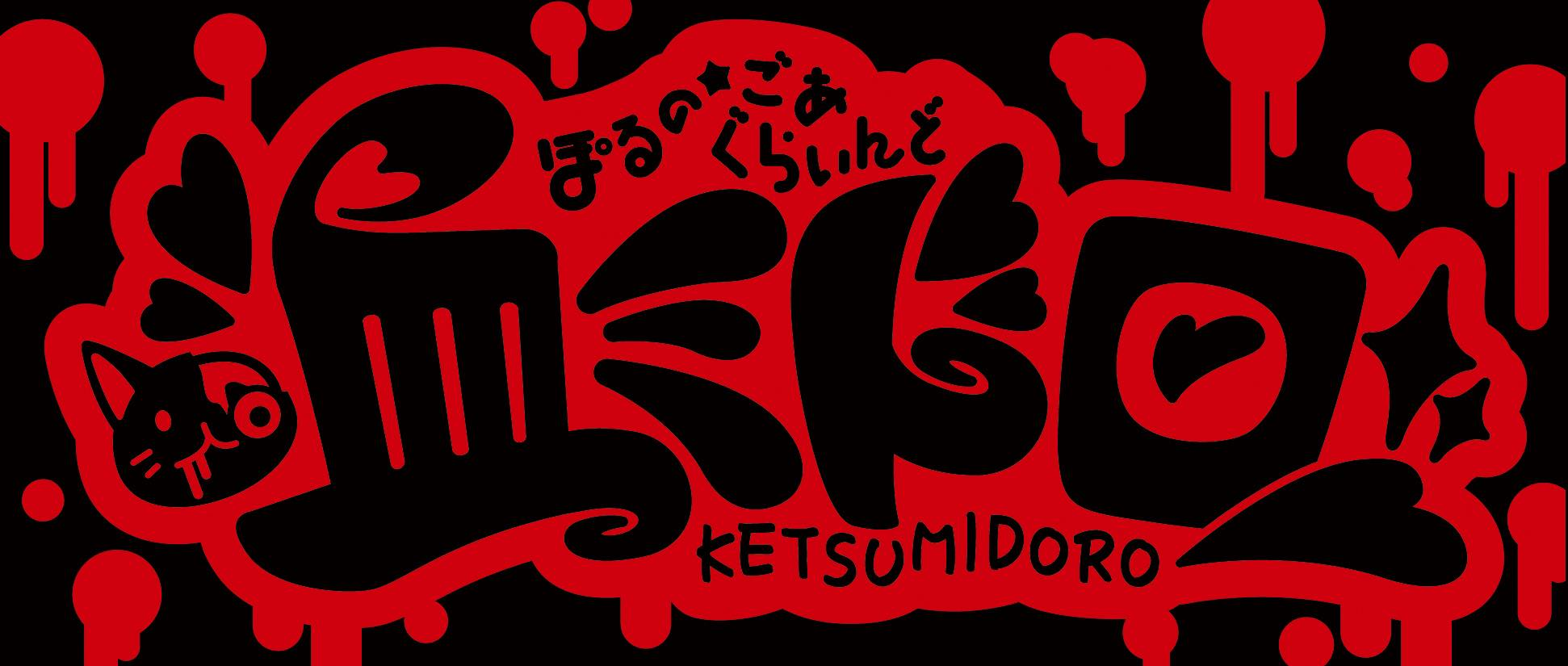 Ketsumidoro(血ミドロ)