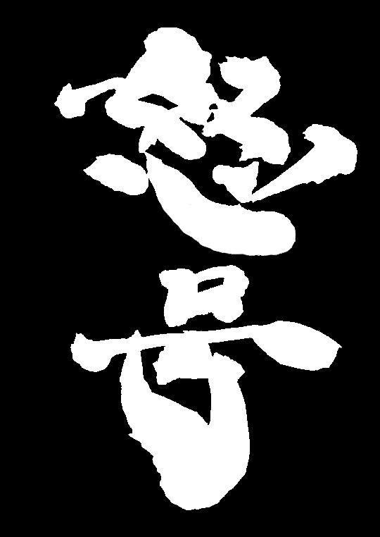 Dogō (怒号)