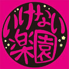 Ikenai Rakuen(いけない楽園)