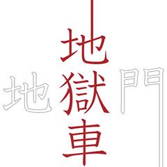 Jigoku Sha (地獄車)