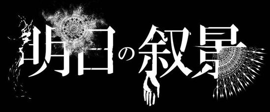 Asu no Jokei(明日の叙景)