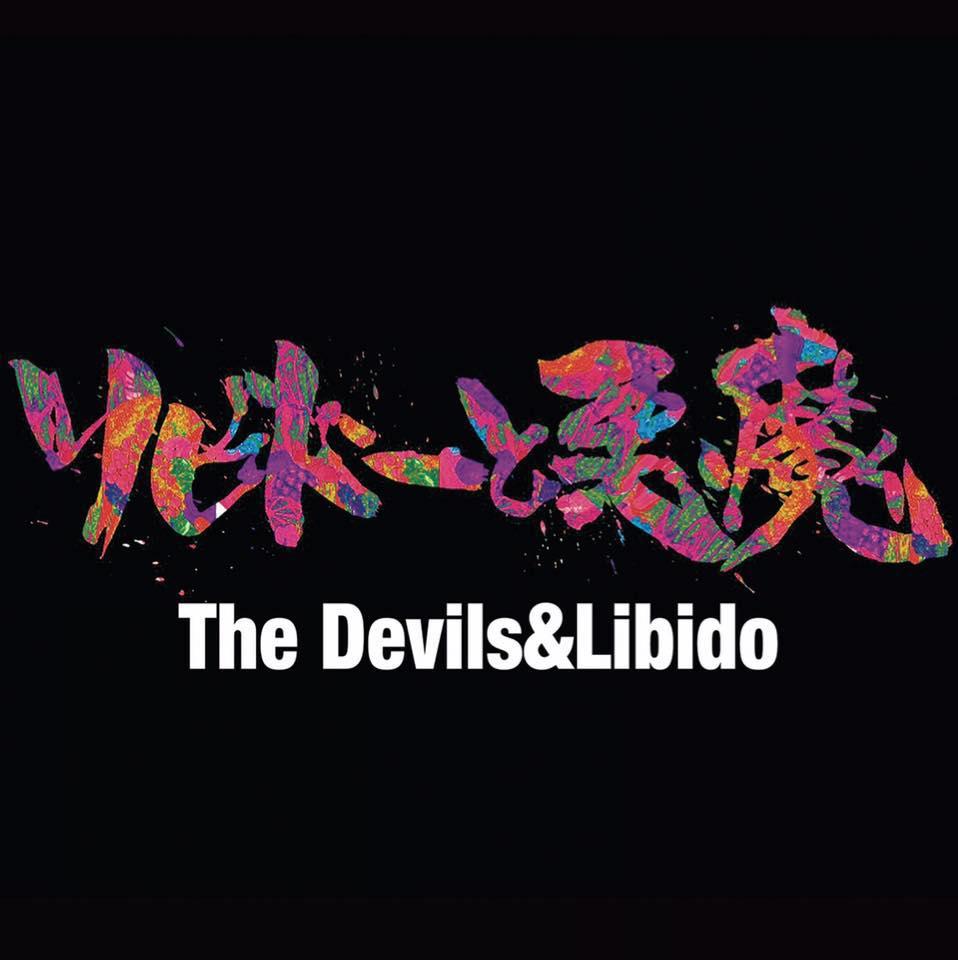 The Devils&Libido(リビドーと悪魔)