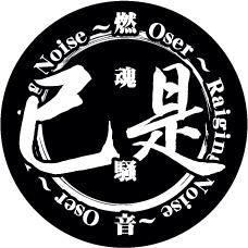 Oser(己是)